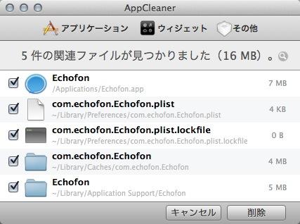 Mac 不要アプリをキレイさっぱり削除するアプリ「AppCleaner」