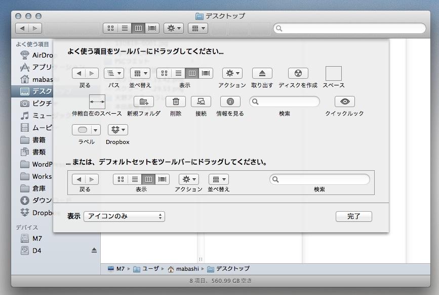 Mac ファインダーのツールバーをカスタマイズする方法