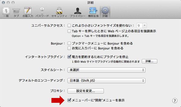 Safari サイトのソースを表示する方法