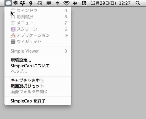 Macの画面キャプチャーを快適にするアプリ「SimpleCap」