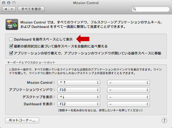 Mac 10.7 ダッシュボードの表示方法を変更する方法