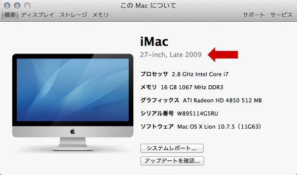 自分のMacのモデル名を調べる方法