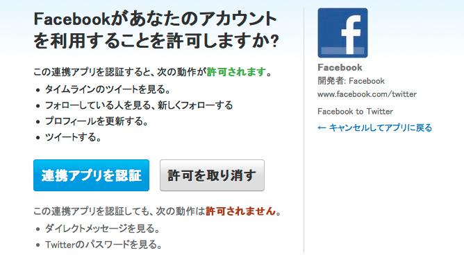 フェイスブックに投稿するとツイッターにも自動投稿される方法