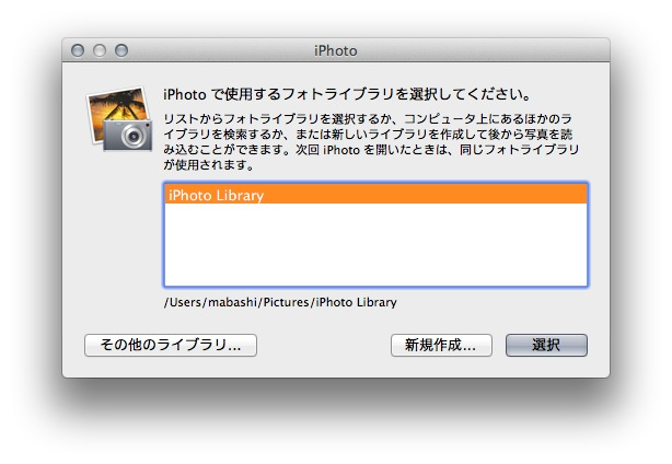 iPhoto フォトライブラリ選択画面