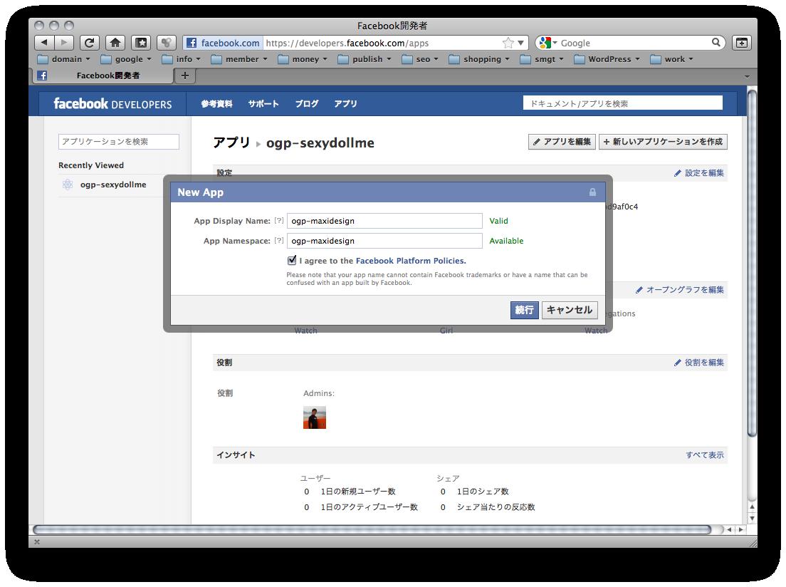 Facebook OGP設定
