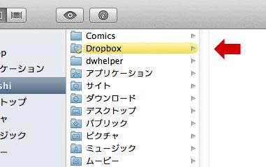 Dropboxの始め方