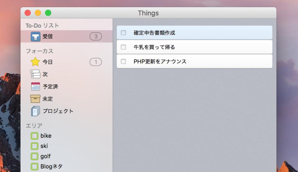 「Things」は優れたMac用ToDoタスク管理アプリ
