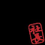 LINEスタンプ【社長専用】仕事で使える真面目なスタンプ