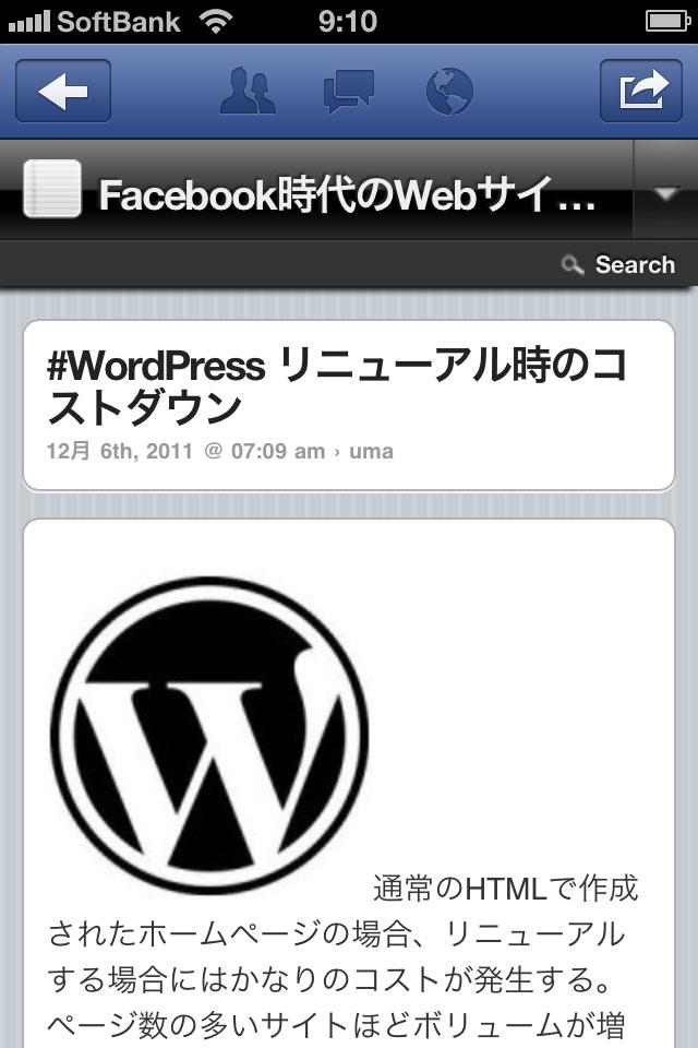 WordPress プラグイン WPtouch