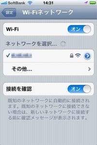 iPhone 海外でのWi-Fi設定方法