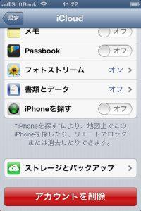 iPhoneのバックアップ方法(iCloud編)