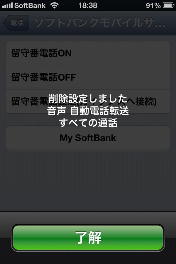 ソフトバンク版 iPhone 留守番電話をオフにする方法