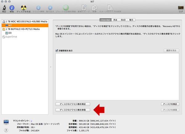 Mac アクセス権を修復する方法