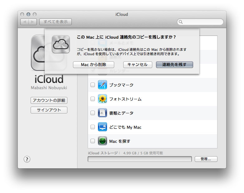 アドレスブックのiCloudをオフにする安全な方法