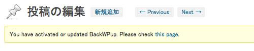 WordPressの編集を楽チンにするプラグイン「Admin Post Navigation」
