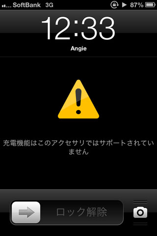 カーナビでiPhoneが充電できないトラブルを解決する方法