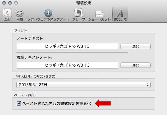 Evernote ペーストされる内容をシンプルにする方法