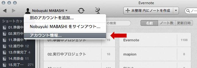 Evernote 相手からもらう情報を自動的にノートに入れる方法