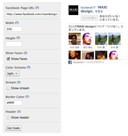 Facebook Like Box の簡単な設置方法