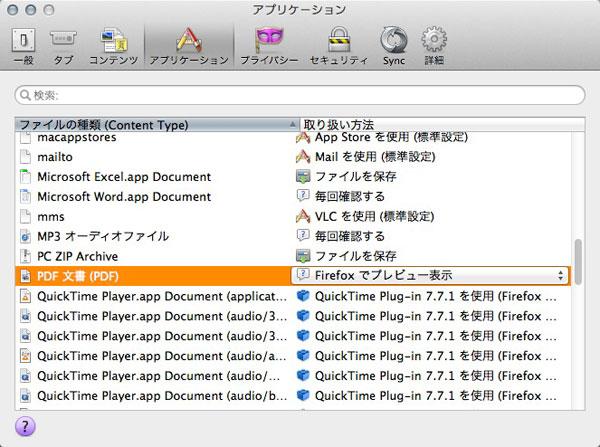 Firefox PDFを表示する方法