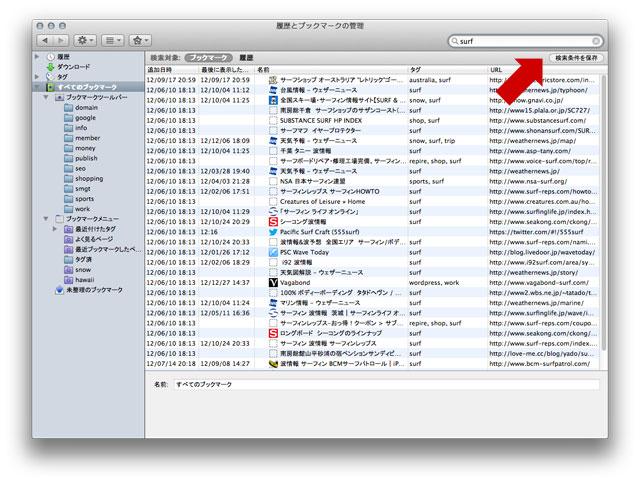 Firefox ブックマーク スマートフォルダの作成方法