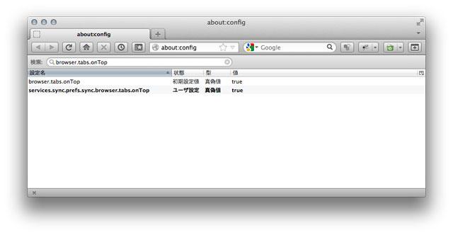 Firefoxのタブ位置を下に戻す方法