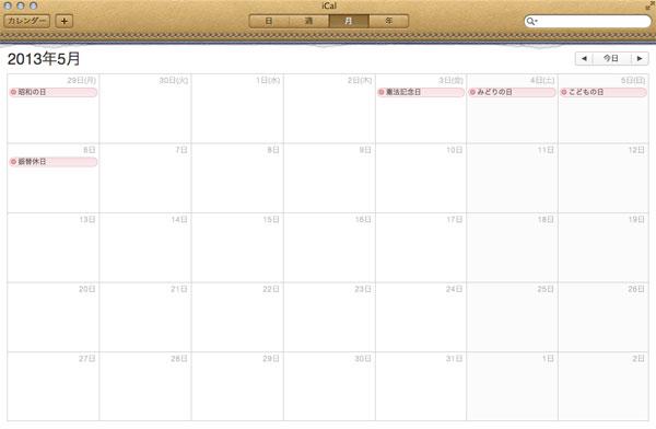 iCalに祝祭日カレンダーを表示する方法