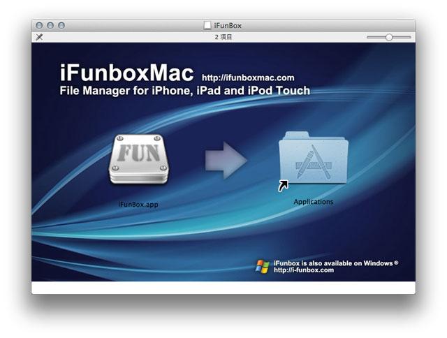 「iFunbox」を使ってiPhoneの中の音楽を取り出す簡単な方法