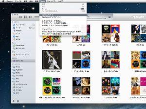 iTunesのGeniusを無効にする方法