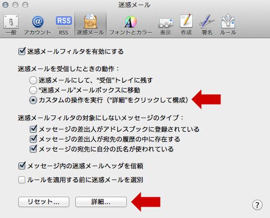 Mac Mail 迷惑メールフィルターをカスタマイズする方法