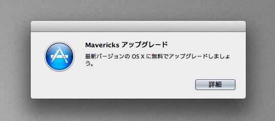OS X Mavericks 無料アップグレード