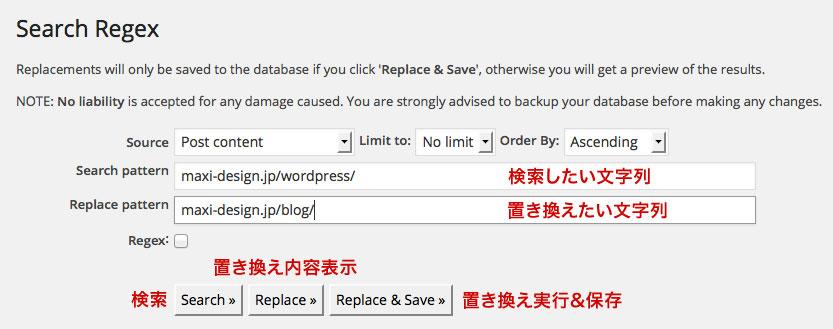 WordPress プラグイン Search Regex 設定画面
