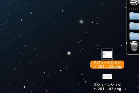 Macで簡単にスクリーンショットを撮る方法