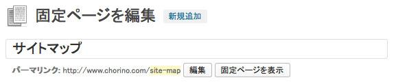 WordPress サイトマップを自動生成するプラグイン「PS Auto Sitemap」