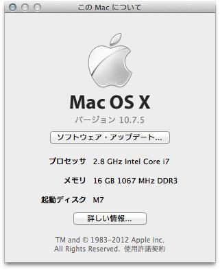 iMac 27インチ Late 2009 メモリー増設