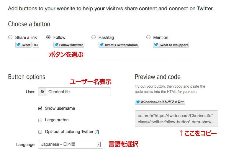 Twitterボタンをブログに設置する簡単な方法