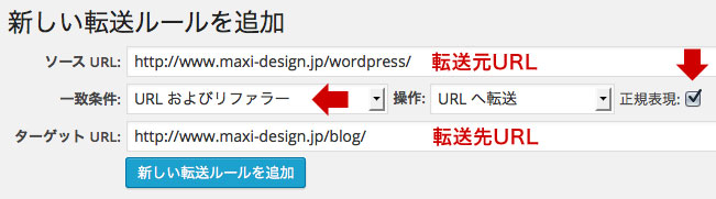 WordPress プラグイン Redirection 設定画面